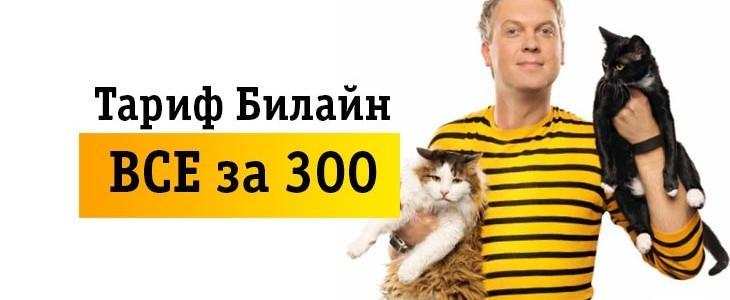«Все за 300»