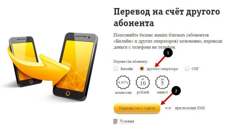 Мобильный перевод на билайне как сделать