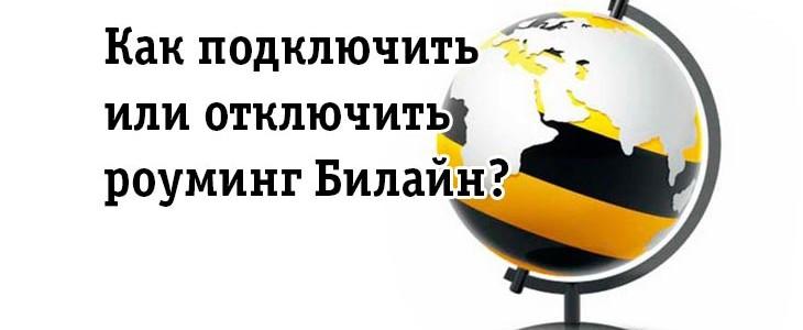 Международный роуминг Билайн. Тарифы по России и за её пределами