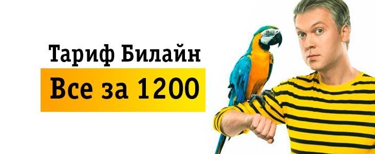 Тариф «Все за 1200» от Билайн