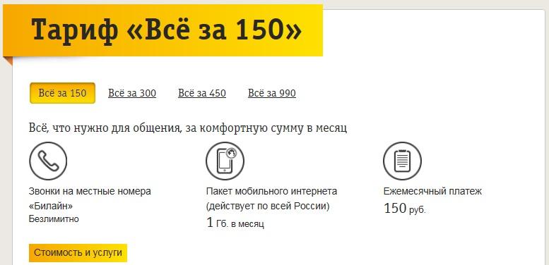 Тариф «Все за 150»