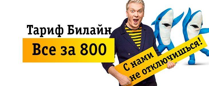 Тарифный пакет «Все за 800»