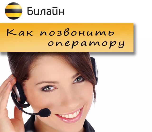 0611 - что за номер? Телефон поддержки Билайн.